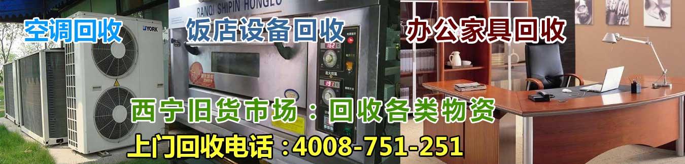 西宁物资回收:空调回收,家具回收,电脑回收,电器回收,饭店\宾馆\酒店物资回收